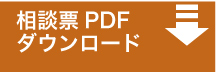 相談票PDF ダウンロード
